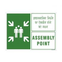 Assembly Point in English and Hindi Sign