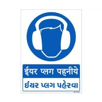 Wear Ear Plug in Hindi Sign