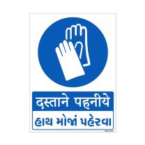 Wear Hand gloves in Hindi Sign