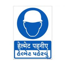 Wear helmet in Hindi Sign