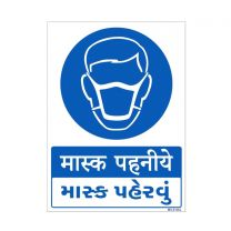 Wear mask in Hindi Sign