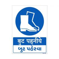 Wear Safety Shoes in Hindi Sign
